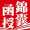 錦囊雲端函授課程平台